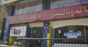 Макдональдс в Египте